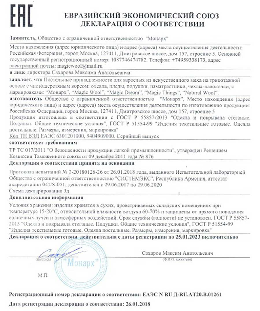Компания Монарх. Сертификат Постельные принадлежности
