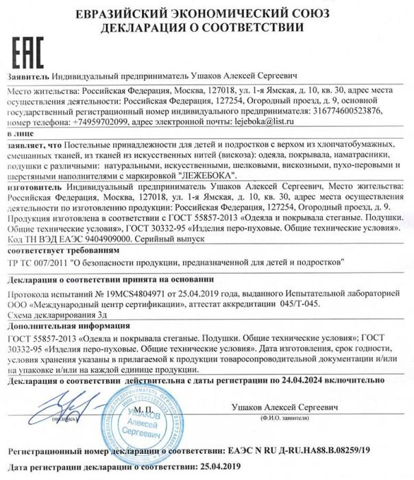 "ТМ ""Лежебока"" СЕРТИФИКАТ ДЕТСКОЕ"