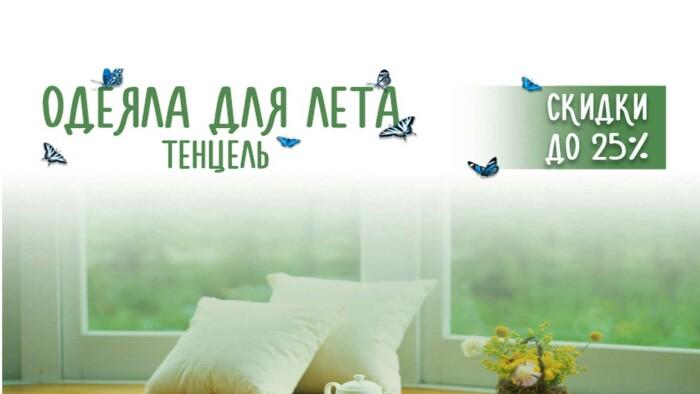 Одеяла-Тенцкль-Лежебока-АКЦИЯ