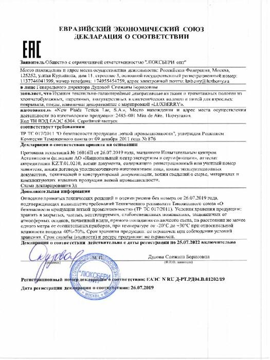 Люксберри взрослый сертификат
