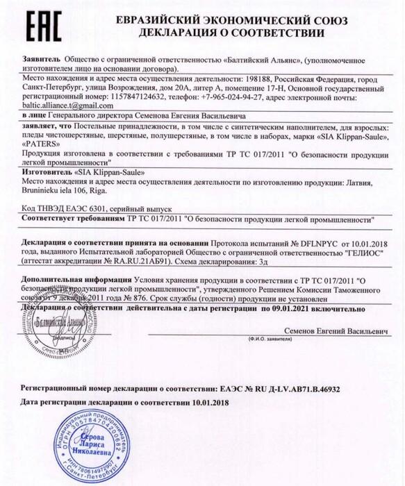 «KLIPPAN SAULE» («Клиппан Сауле»), Латвия