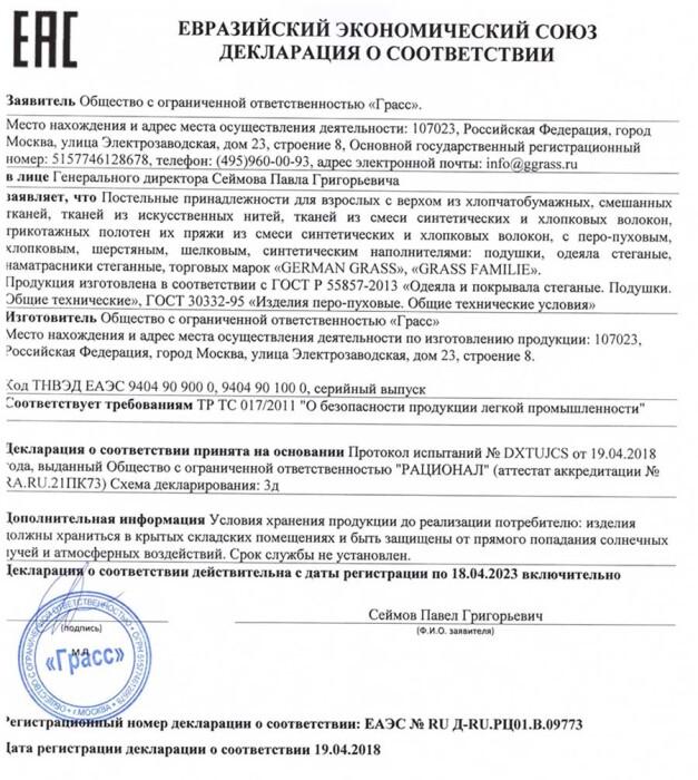 Сертификат на продукцию ТМ  Герман Грасс