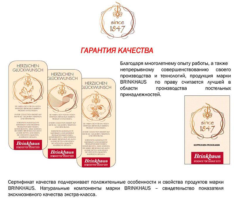Brinkhaus Сертификат